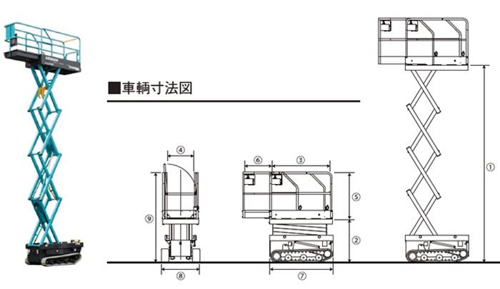 高所作業台6mクローラ式